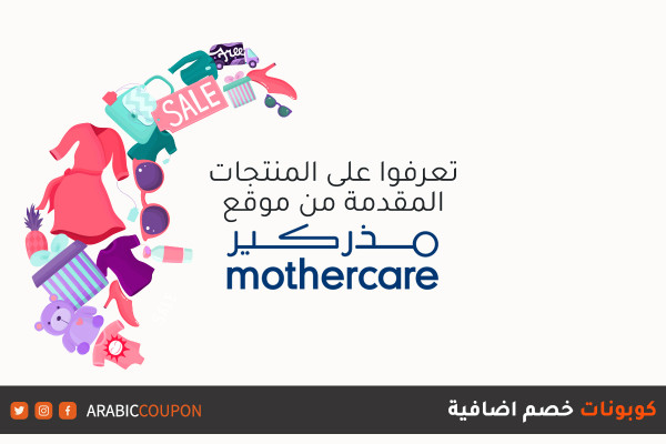 Explore the range of Mothercare products available for online shopping with extra coupons